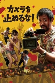 One Cut of the Dead / Kamera o tomeru na!
