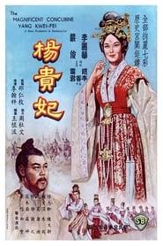 The Magnificent Concubine (1962)