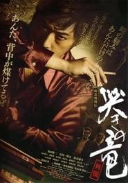 Mahjong Hishoden: Ryu the Caller - Gaiden 1