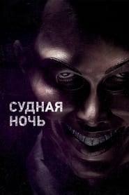 Судная ночь - смотреть фильмы онлайн HD