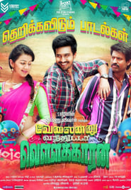 Velainu Vandhutta Vellaikaaran 2016 Dual Audio [Hindi-Tamil]
