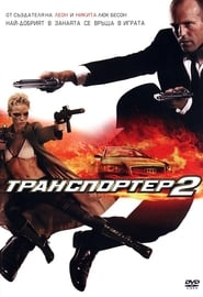 Транспортер 2 (2005)