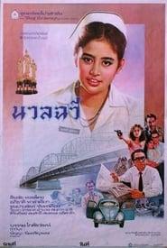 นวลฉวี 1985