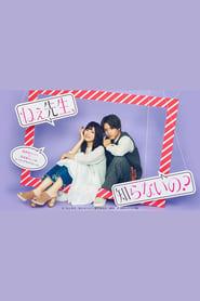 مشاهدة مسلسل Nee Sensei, Shiranai No? مترجم أون لاين بجودة عالية