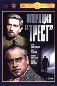 Operatsiya 'Trest' 1967