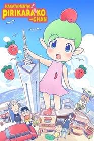 Hakata Mentai! Pirikarako-chan: Temporada 1