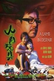 人肉玩具 (1999)