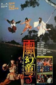 Poster Kung Fu Wonder Child 1986