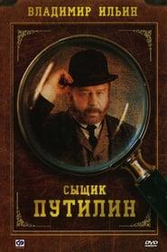 Сыщик Путилин 2007