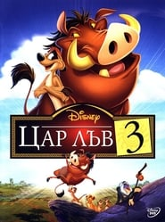 The Lion King 3 / Цар Лъв 3 (2004)