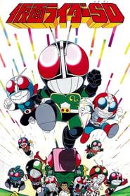 仮面ライダーSD 怪奇!?クモ男 (1993)