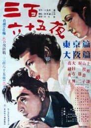 365 Nights (1948)