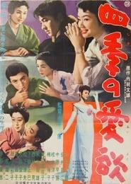 四季の愛欲 1958