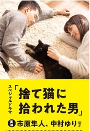 Suteneko ni Hirowareta Otoko (2019)