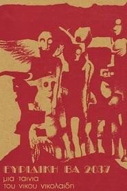 Ευριδίκη ΒΑ 2037 (1975)
