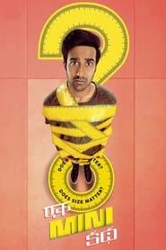 Ek Mini Katha 2021 Telugu Movie Online Download WEB-DL 480p & 720p | GDRive & Torrent File