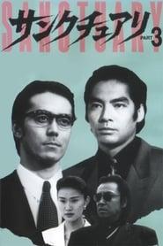 サンクチュアリ PART3 1996