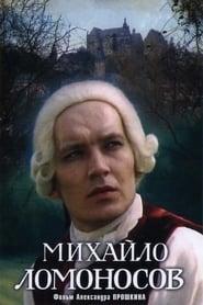 Михайло Ломоносов 1986