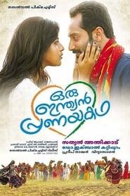 Oru Indian Pranayakadha (2013) Malayalam DVDRip 800MB | GDRive | ESub