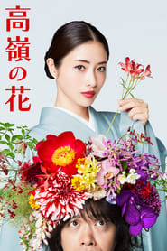 高嶺の花 saison 01 episode 01