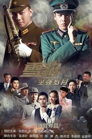 雪豹坚强岁月 saison 01 episode 01