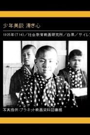 Shônen bidan: Kiyoki kokoro 1925