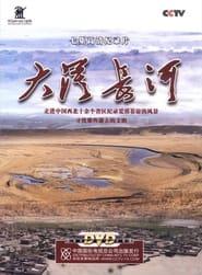 大漠长河 2011