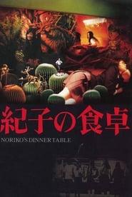 مترجم أونلاين و تحميل Noriko's Dinner Table 2005 مشاهدة فيلم