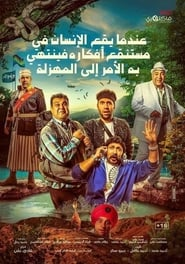 فيلم When Man falls in the swamp of his thoughts and get him into a complete disaster 2017