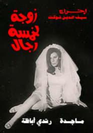 زوجة لخمسة رجال 1970