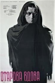Otar's Widow (1957)