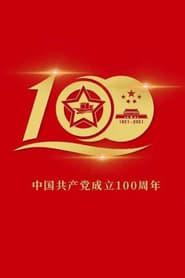مشاهدة فيلم 伟大征程——庆祝中国共产党成立100周年文艺演出 2021 مترجم أون لاين بجودة عالية