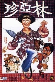 Lam Ah Chun 1978