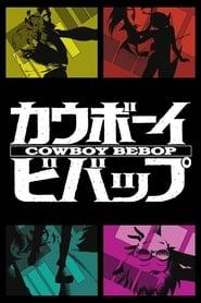 Cowboy Bebop en streaming