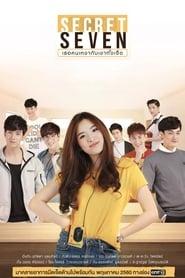 Secret Seven streaming vf poster