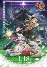 Imagen Made in Abyss Movie 2: Hourou Suru Tasogare