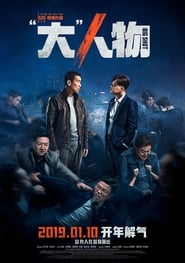 Big Match (2019) Watch Online Free