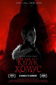 Күлүк Хомус (2019)