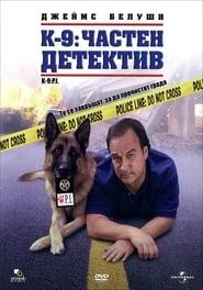 К-9: Частен детектив / K-9: P.I.