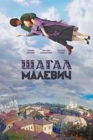 Shagal i Malevich (2014) Online Cały Film Lektor PL