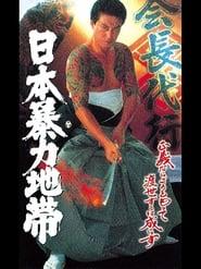 日本暴力地帯 1997