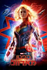 קפטן מארוול לצפייה ישירה / Captain Marvel