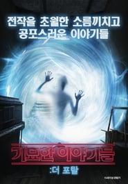 Watch The Portal (2017) Fmovies