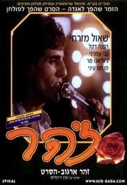 Zohar Volledige Film