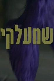 Shmelky 2018