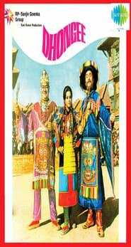 Dhongee 1979 Hindi Movie Sony WebRip 300mb 480p 1GB 720p 3GB 1080p