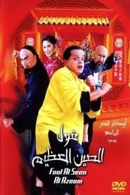 Foul Al Sain Al azim (2004)