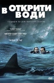 В открити води (2003)