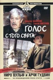 Ниро Вульф и Арчи Гудвин: Голос с того света (2001) Online Cały Film Zalukaj Cda
