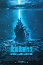 Godzilla King of The Monster ก็อดซิลล่า 2 ราชันแห่งมอนสเตอร์ (2019)
